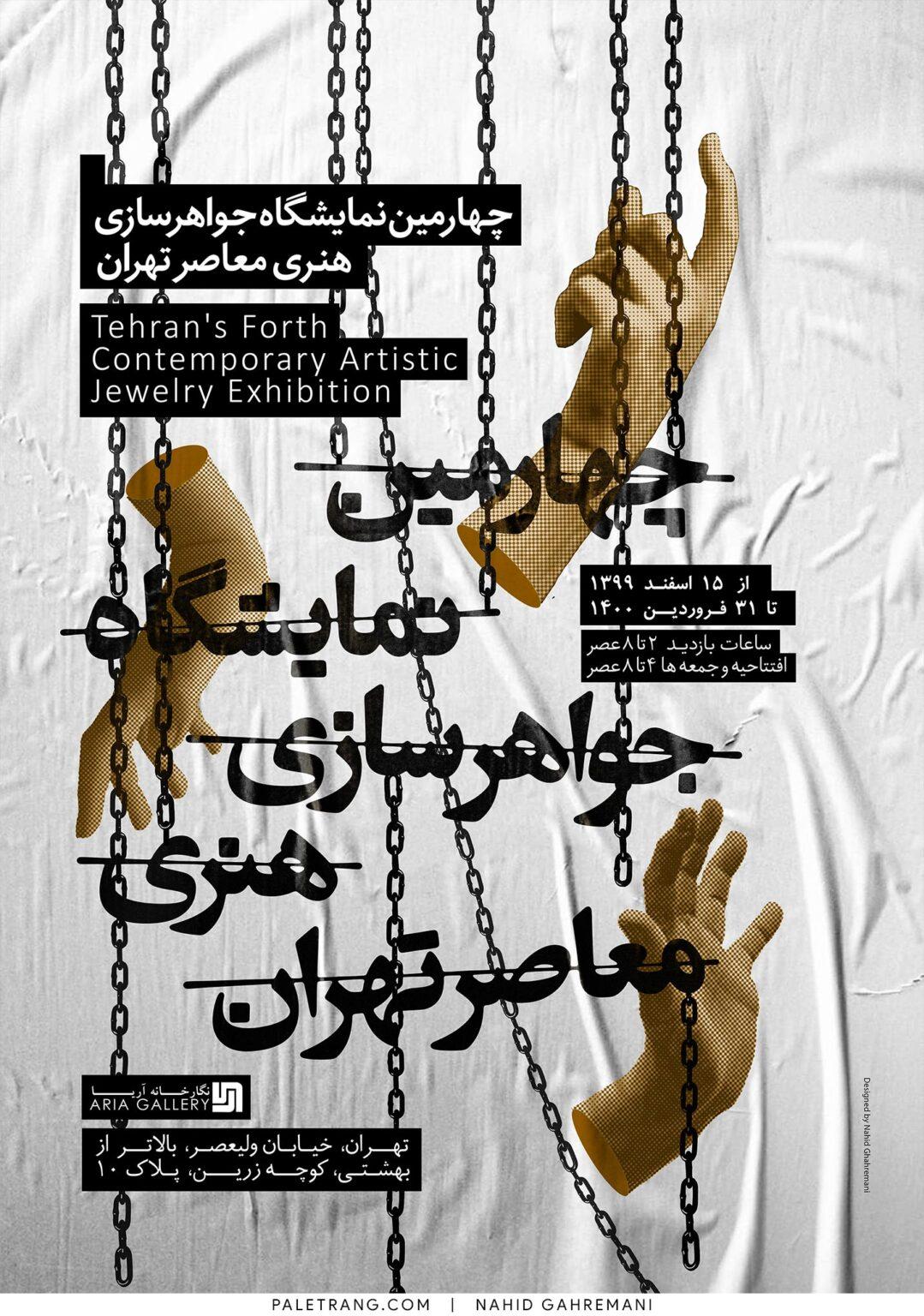 پوستر چهارمین نمایشگاه جواهرسازی هنری معاصر تهران اثر ناهید قهرمانی