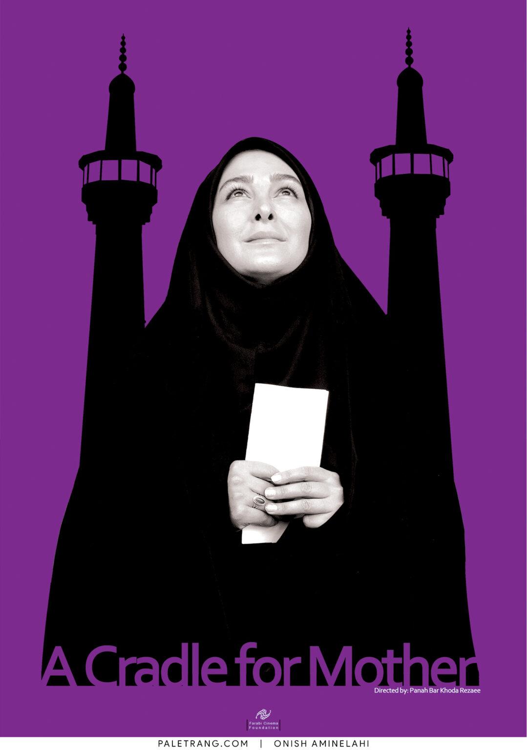 پوستر فیلم سینمایی گهواره ای برای مادر اثر اونیش امین الهی
