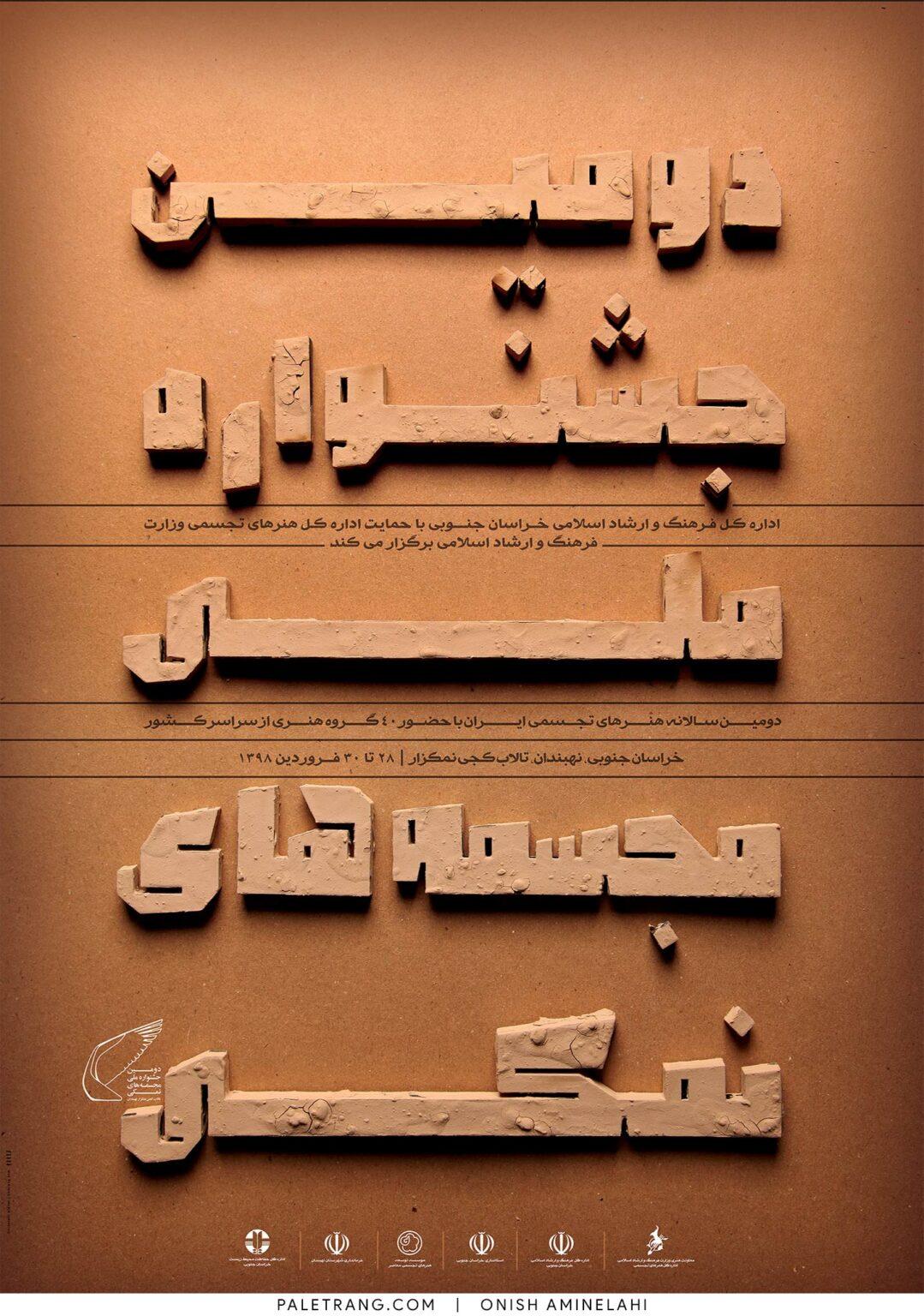 پوستر دومین جشنواره ملی مجسمه های نمکی اثر اونیش امین الهی