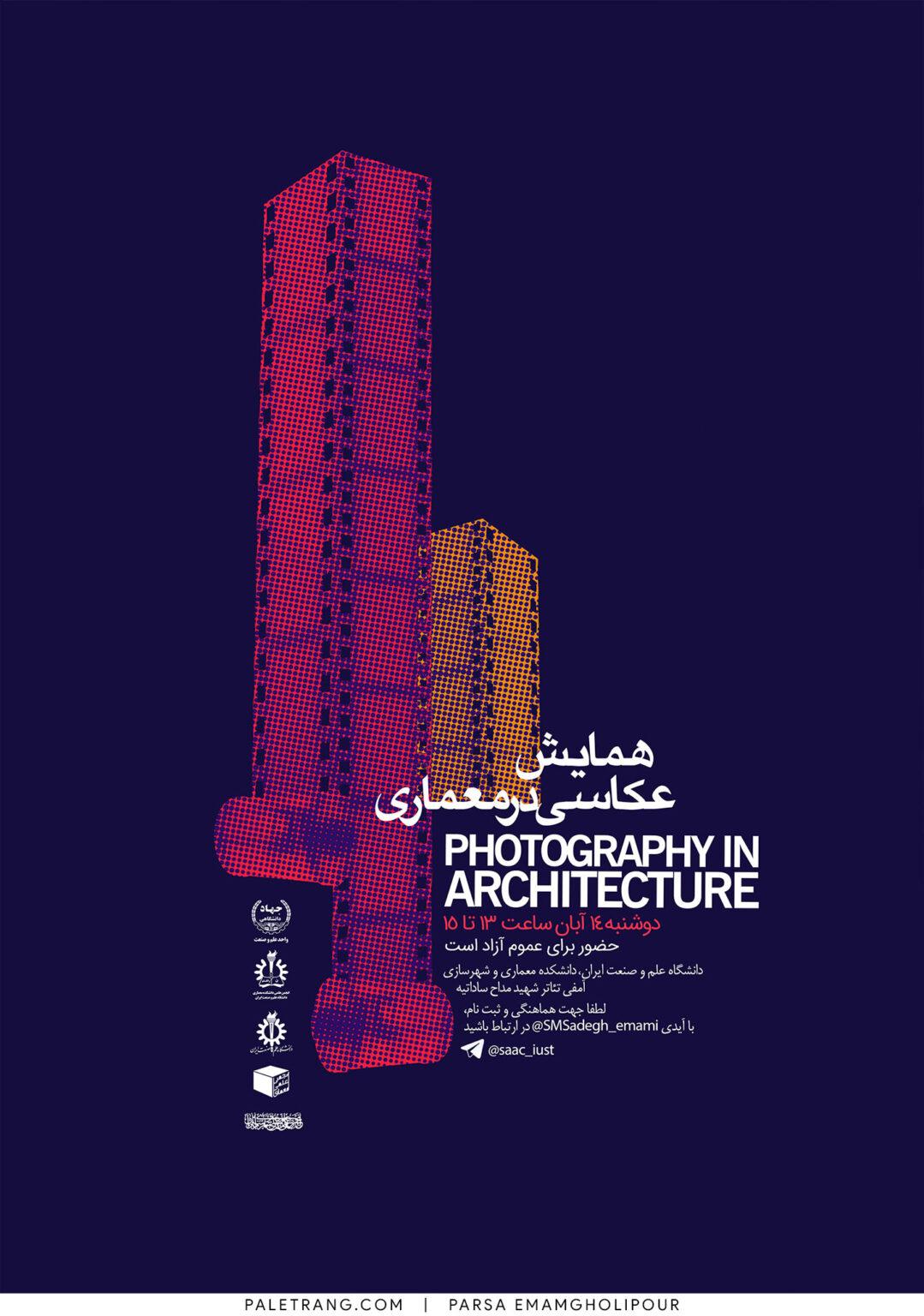 پوستر همایش عکاسی در معماری | 1398 | پارسا امامقلی پور