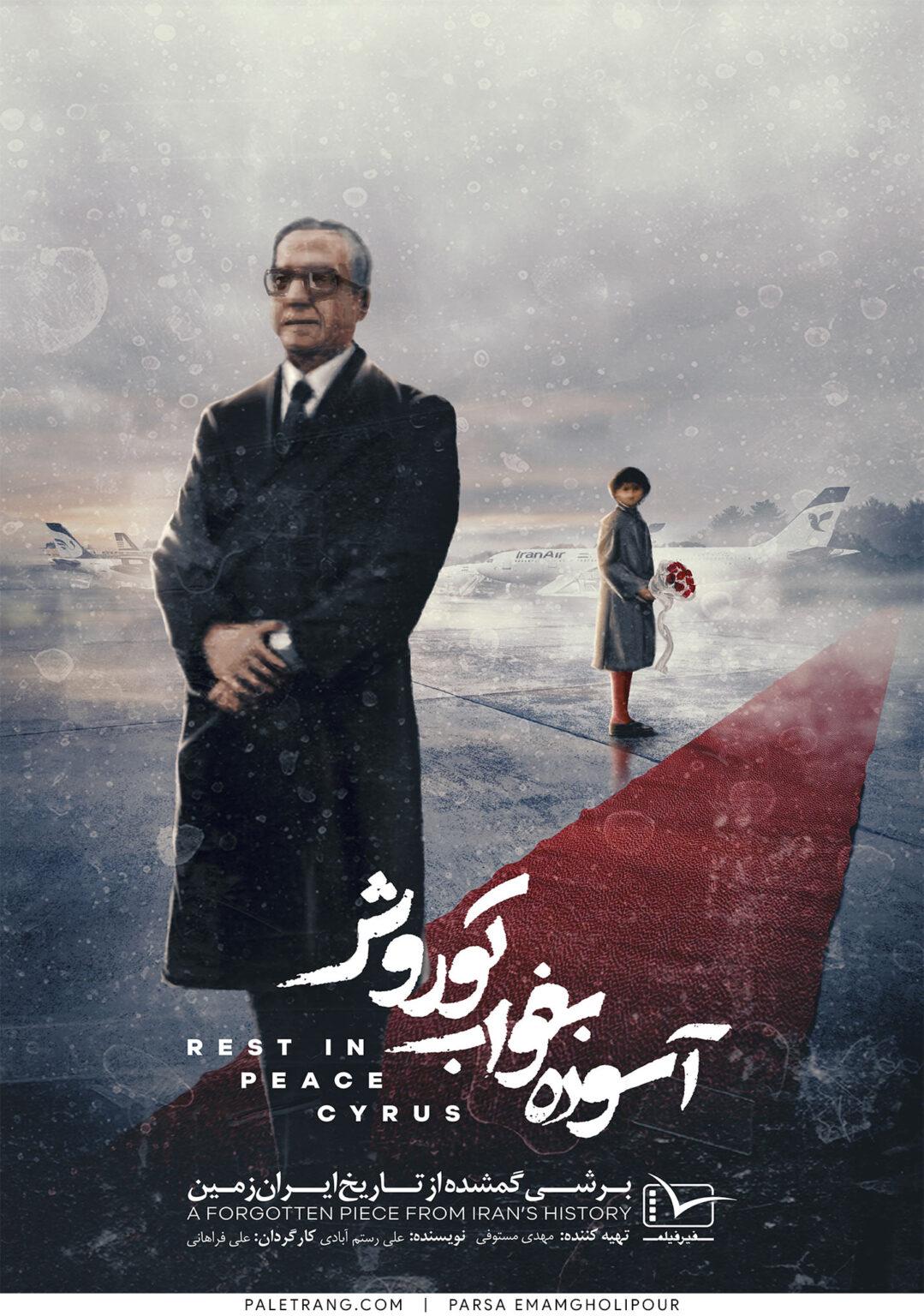 پوستر مستند آسوده بخواب کوروش اثر پارسا اماقلی پور