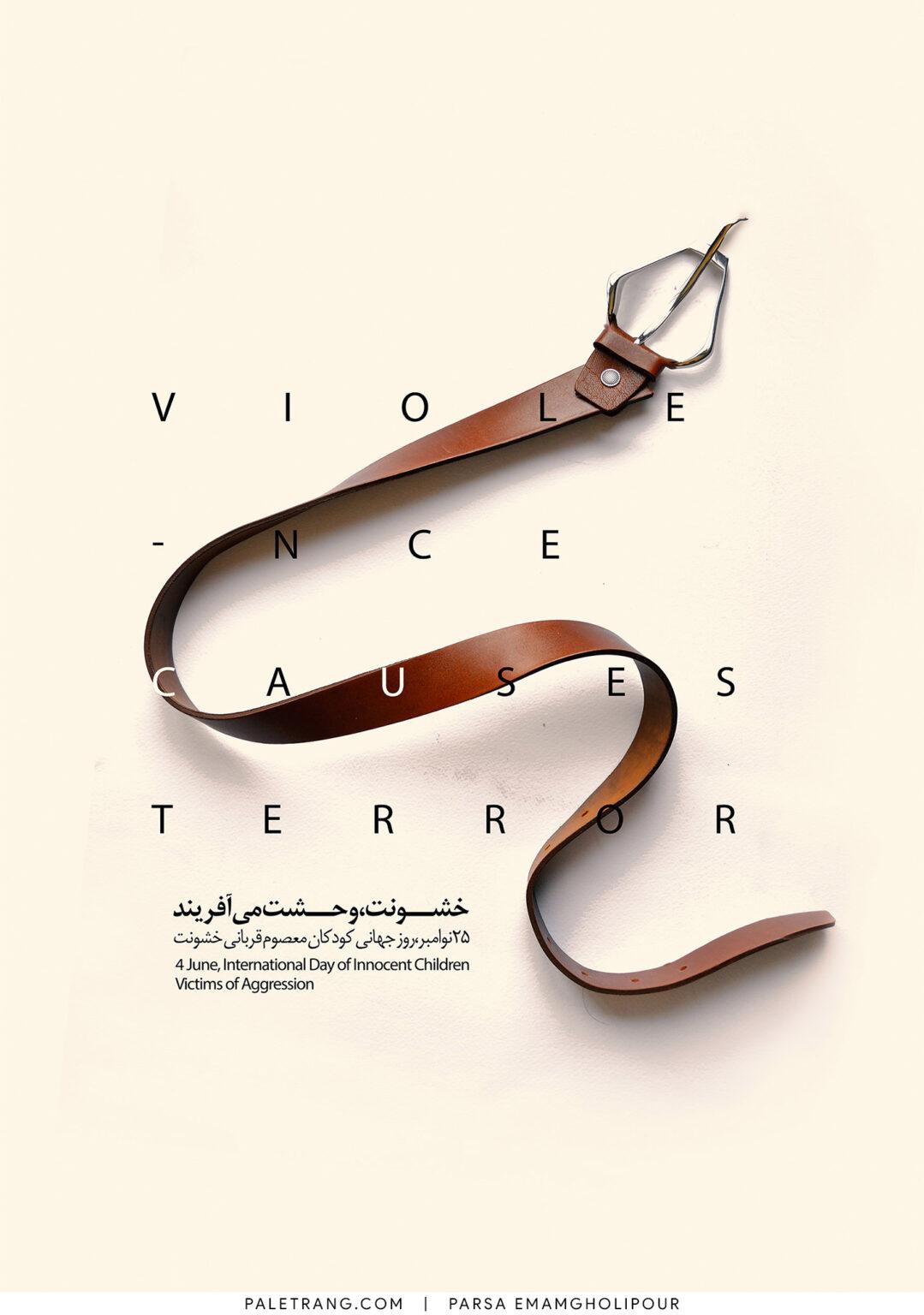 پوستر خشونت، وحشت می آفریند اثر پارسا امامقلی پور