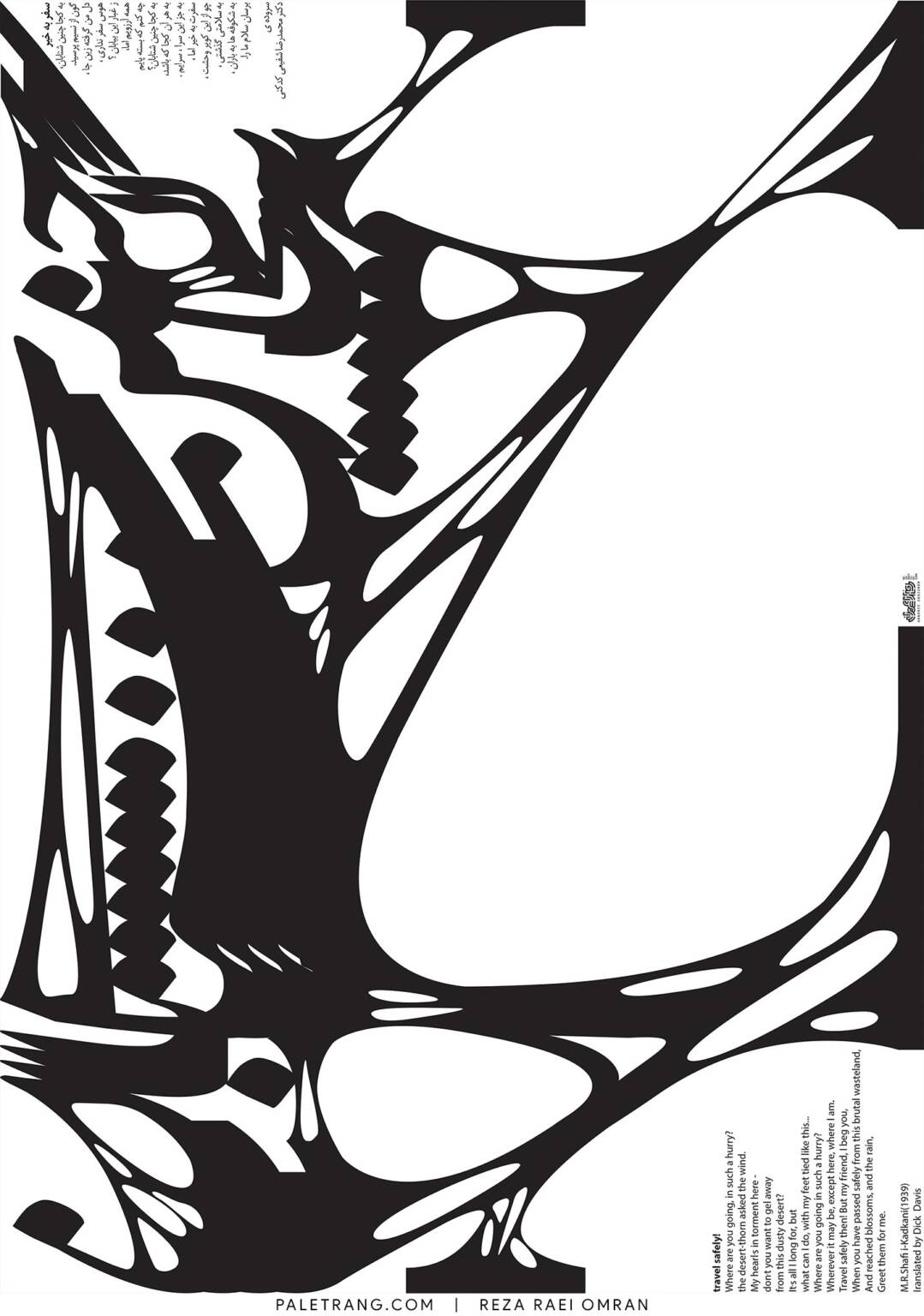 پوستر تایپوگرافی به کجا چنین شتابان اثر رضا راعی عمران