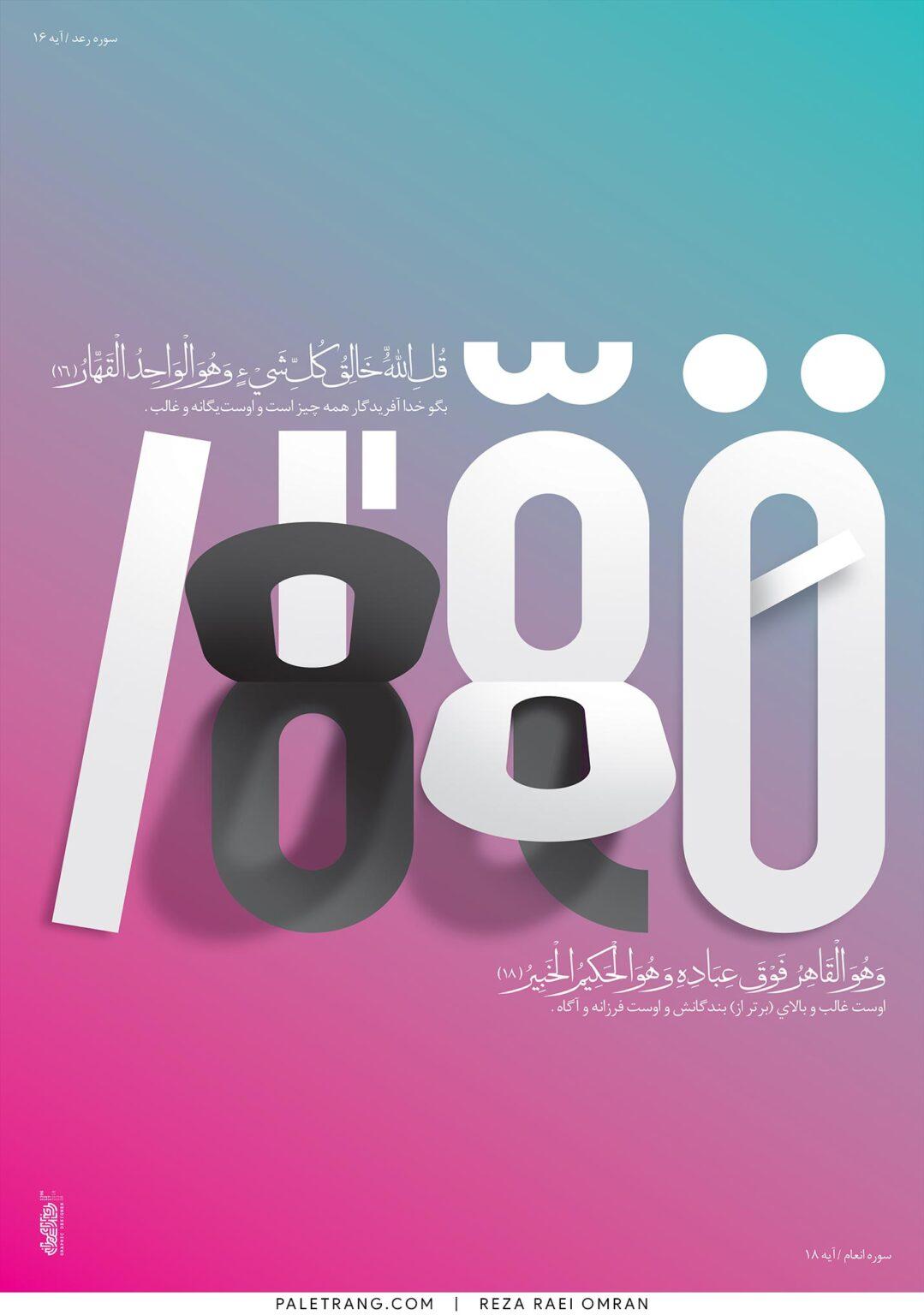 پوستر تایپوگرافی متین (اسماء الحسنی) اثر رضا راعی عمران