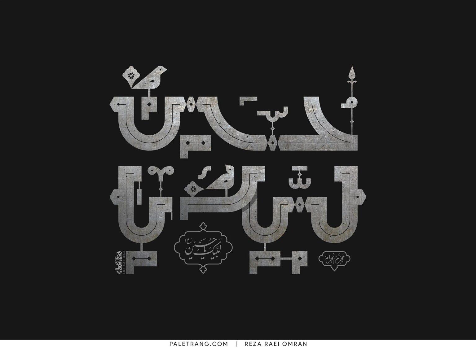 پوستر تایپوگرافی لبیک یا حسین اثر رضا راعی عمران