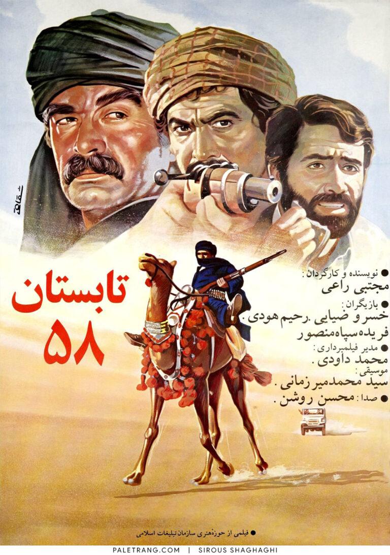 پوستر فیلم سینمایی تابستان 58 | 1368 | سیروس شقاقی