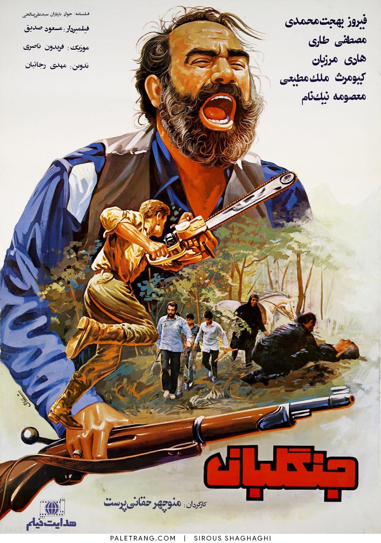 پوستر فیلم سینمایی جنگلبان اثر سیروس شقاقی