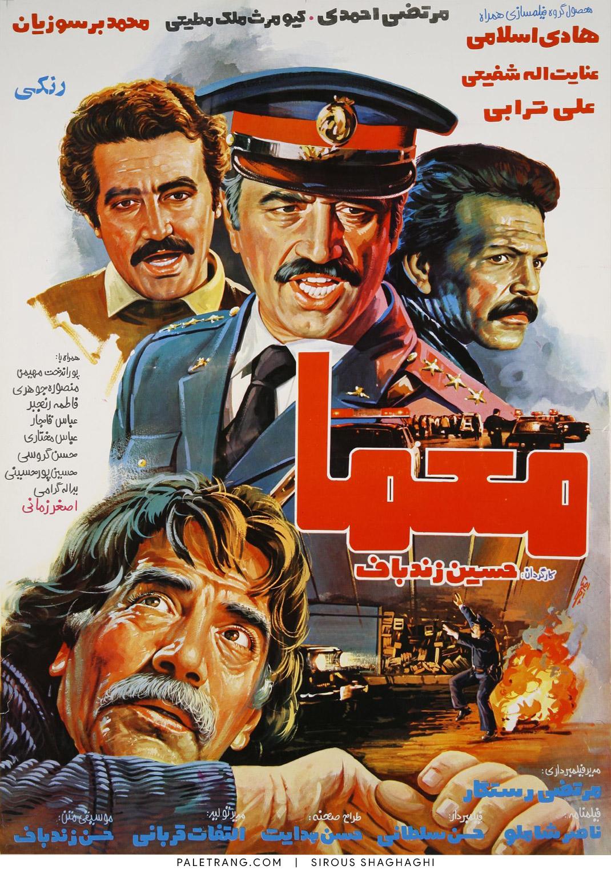 پوستر فیلم سینمایی معما | 1365 | سیروس شقاقی
