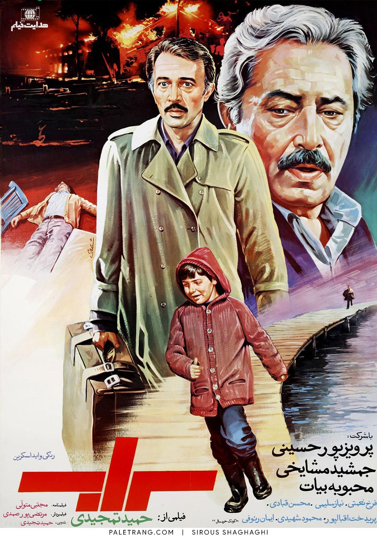 پوستر فیلم سینمایی سراب اثر یروس شقاقی