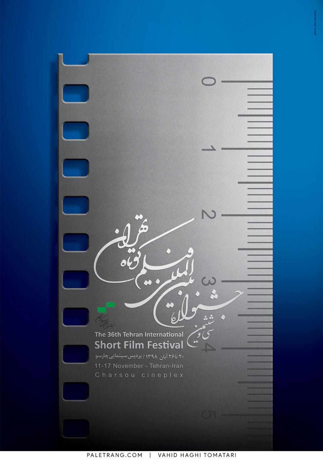 پوستر سی و ششمين جشنواره فيلم كوتاه تهران اثر وحید حقی تومتری
