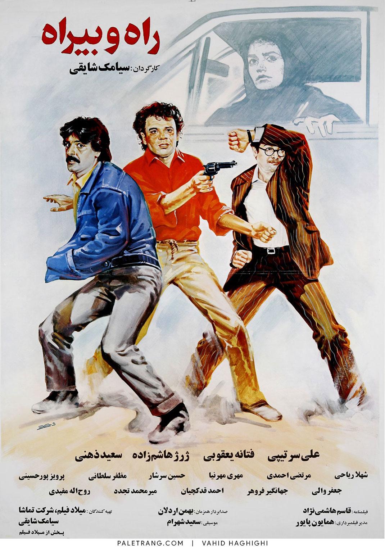 پوستر فیلم سینمایی راه و بیراه اثر وحید حقیقی