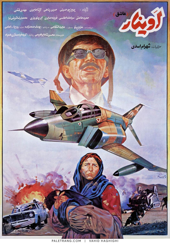 پوستر فیلم سینمایی آوینار اثر وحید حقیقی