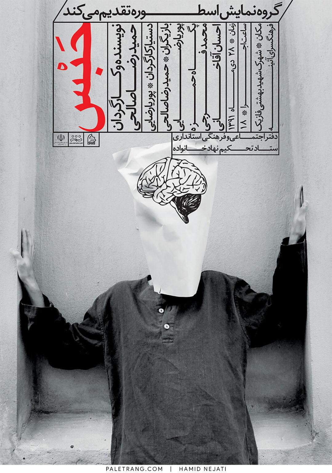 پوستر نمایش حبس اثر حمید نجاتی