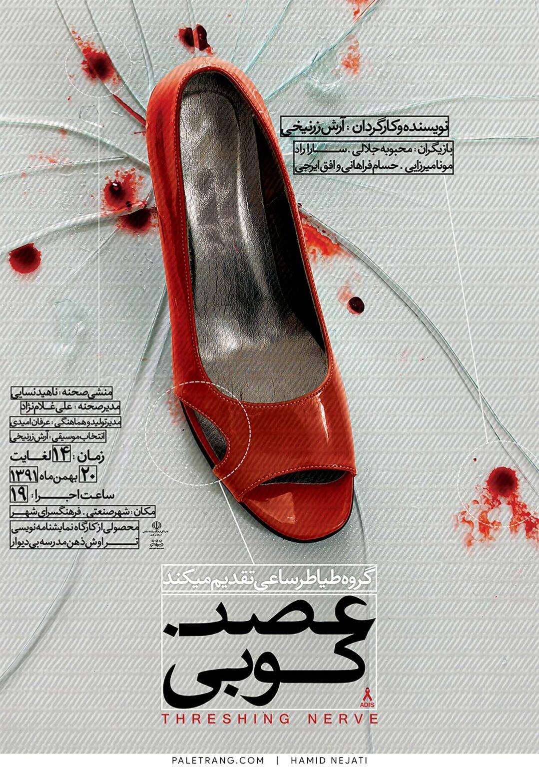 پوستر نمایش عصر کوبی اثر حمید نجاتی