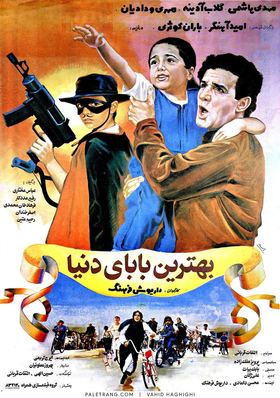 پوستر فیلم سینمایی بهترین بابای دنیا اثر وحید حقیقی