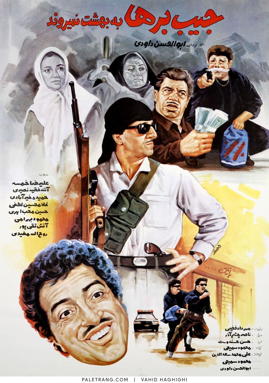 پوستر فیلم سینمایی جیب برها به بهشت نمیروند اثر حید حقیقی