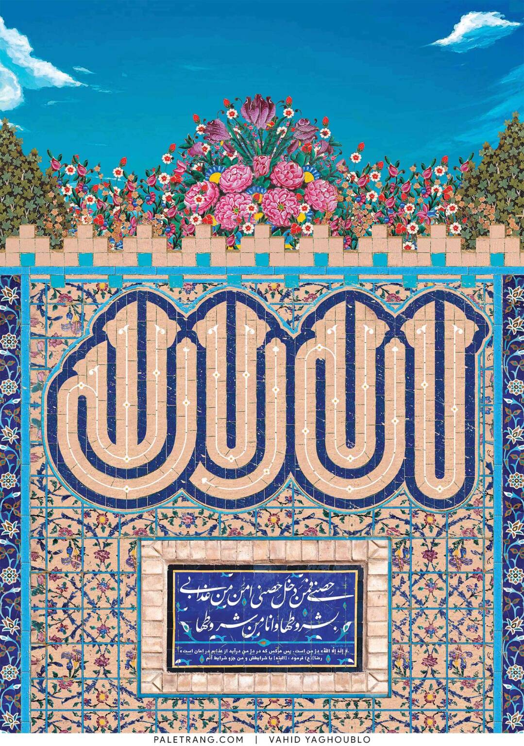 پوستر لا اله الا الله (رضوی) اثر وحید یعقوبلو