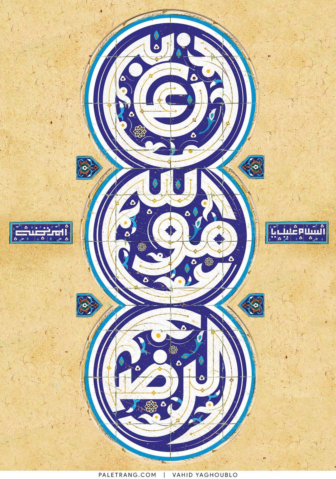 پوستر علی ابن موسی الرضا اثر وحید یعقوبلو