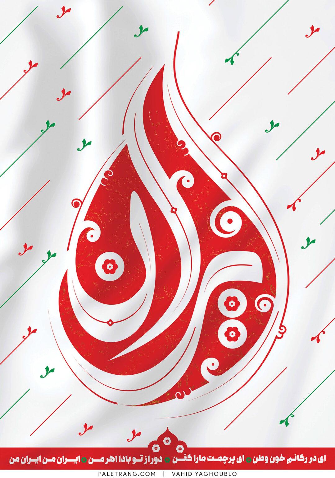 پوستر پرجم ایران اثر وحید یعقوبلو