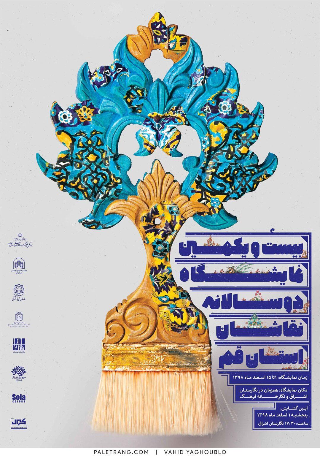 پوستر نمایشگاه دوسالانه نقاشان استان قم اثر وحید یعقوبلو