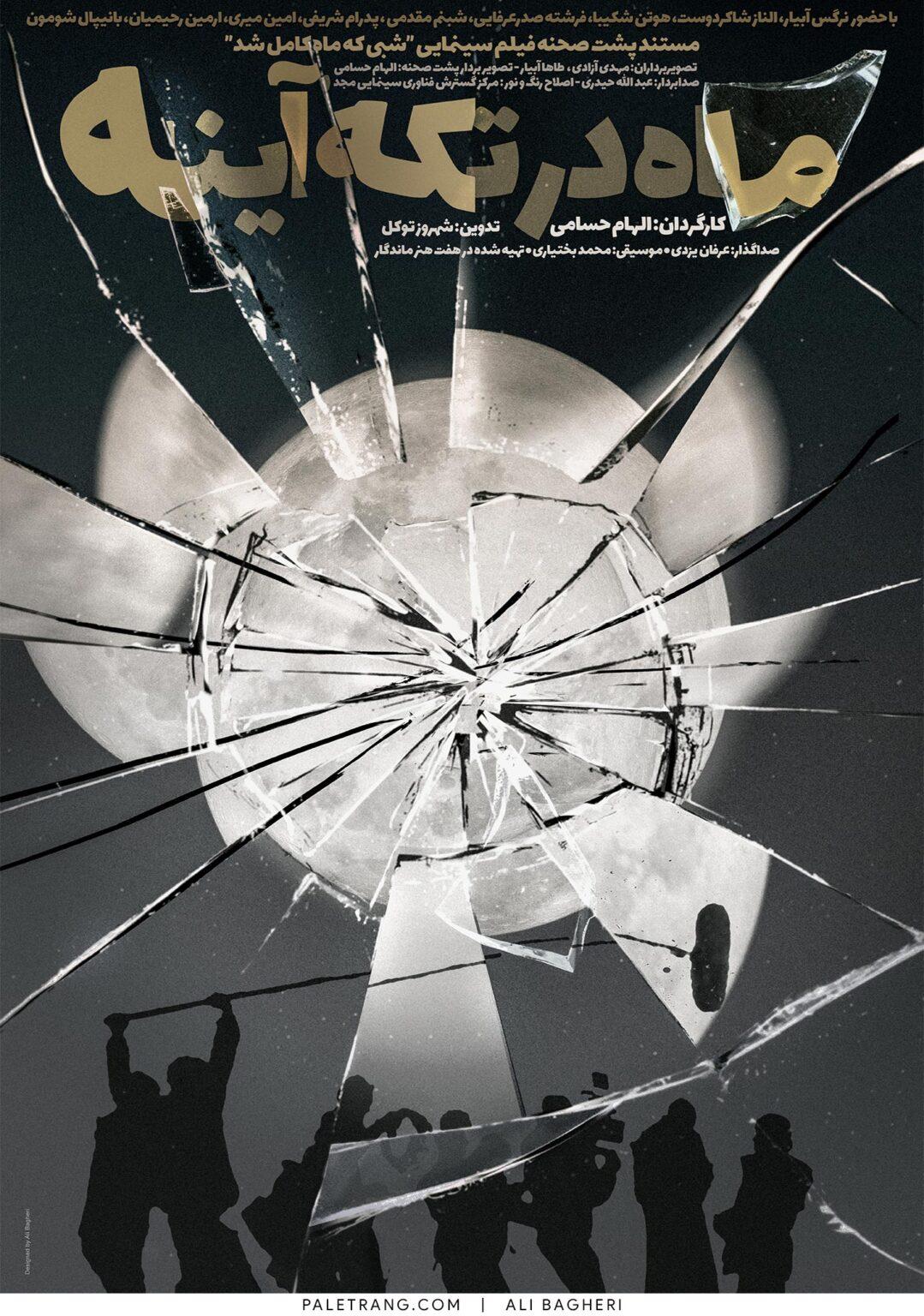 پوستر مستند ماه در تکه آینه اثر طراح پوستر علی باقری