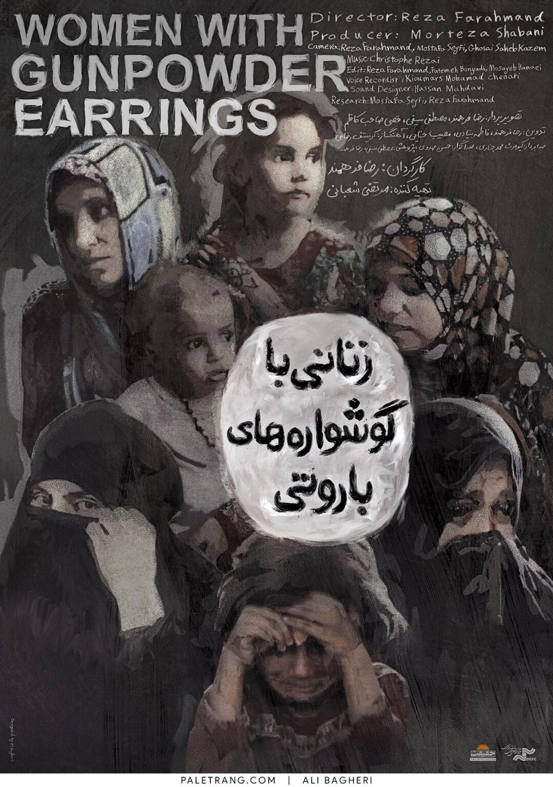 پوستر مستند مستند زنانی با گوشواره های باروتی اثر طراح گرافیک علی باقری