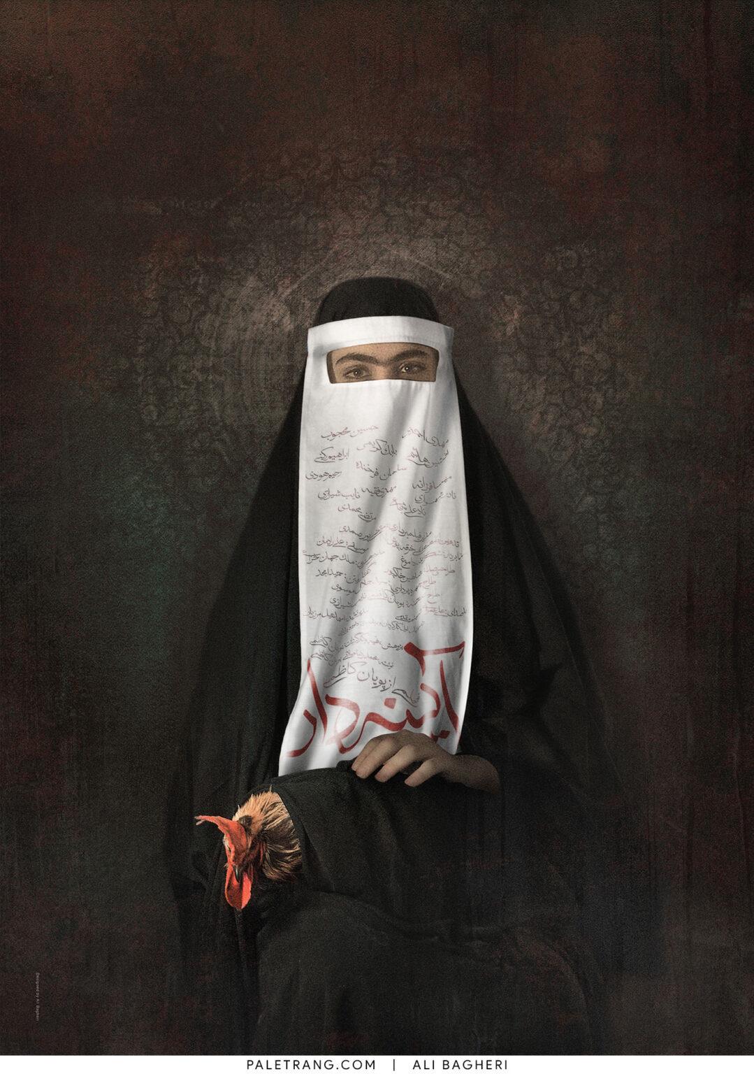 پوستر فیلم مستند آینه دار   1399   علی باقری