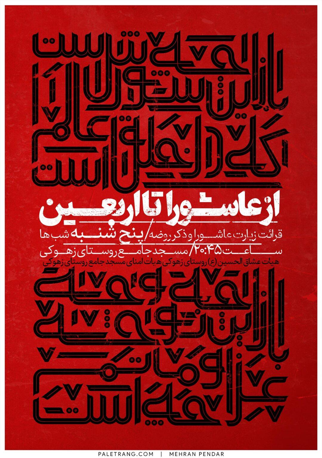 پوستر از عاشورا تا اربعین   1399   مهران پندار