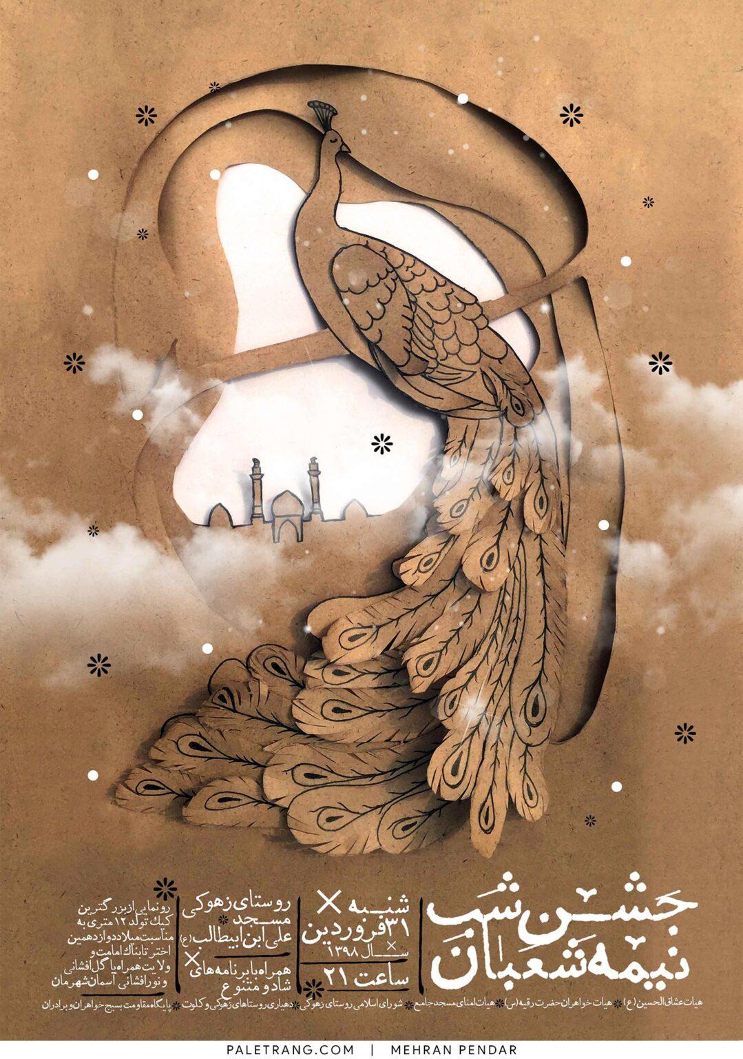 پوستر جشن شب نیمه شعبان اثر مهران پندار