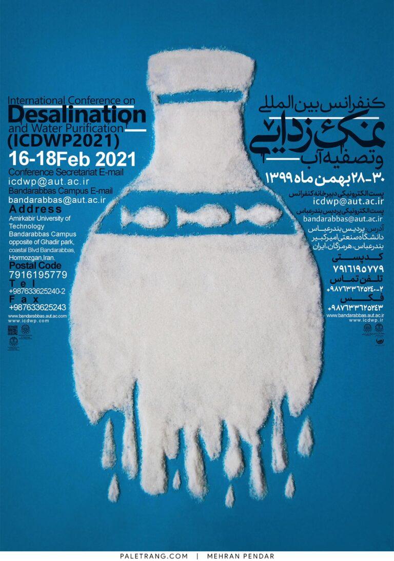 پوستر کنفرانس بین المللی نمک زدایی و تصفیه آب اثر مهران پندار