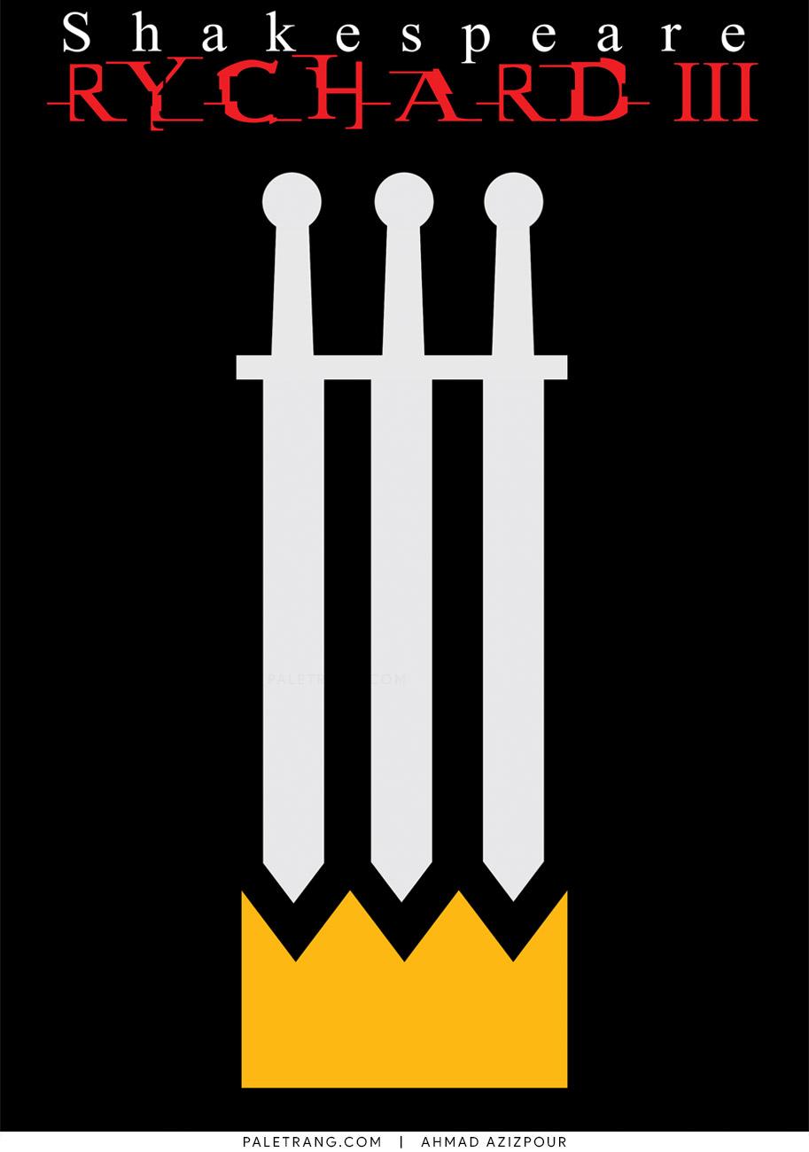 پوستر هملت اثر احمد عزیزپور