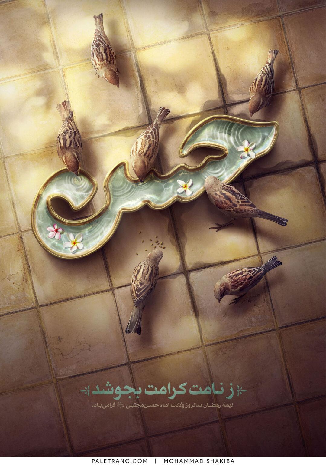 پوستر امام حسن   1400   محمد شکیبا