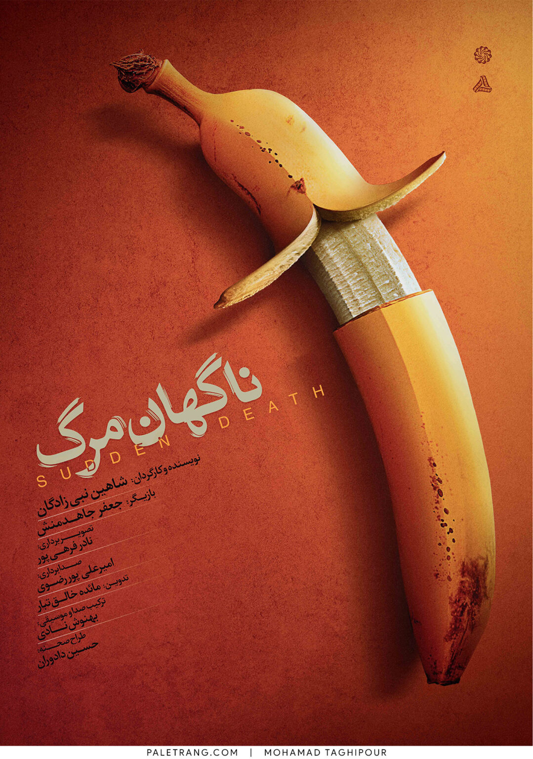 ناگهان مرگ | 1400 | محمد تقی پور