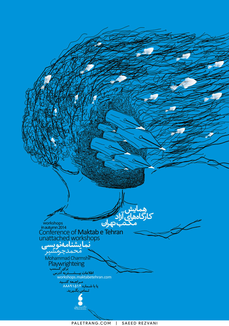 همایش کارگاه های آزاد مکتب تهران