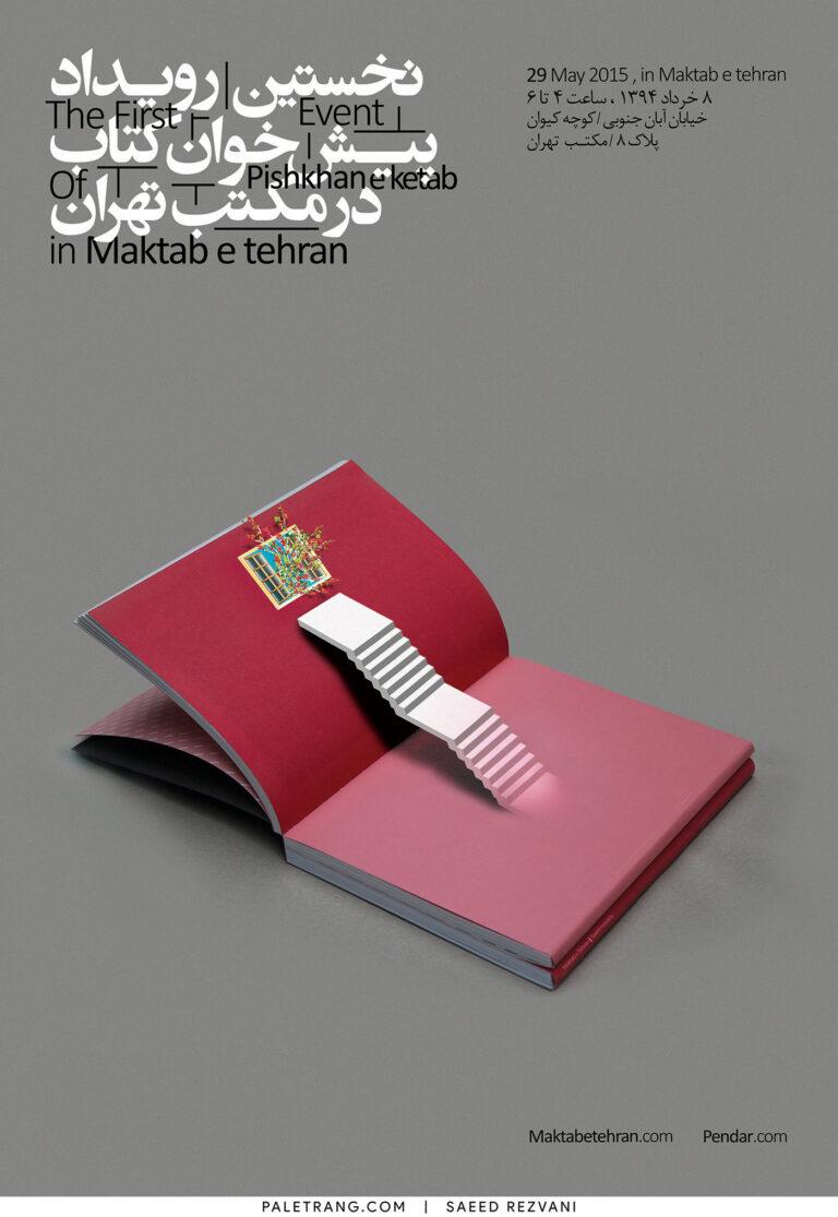نخستین رویداد پیش خوان کتاب در مکتب تهران