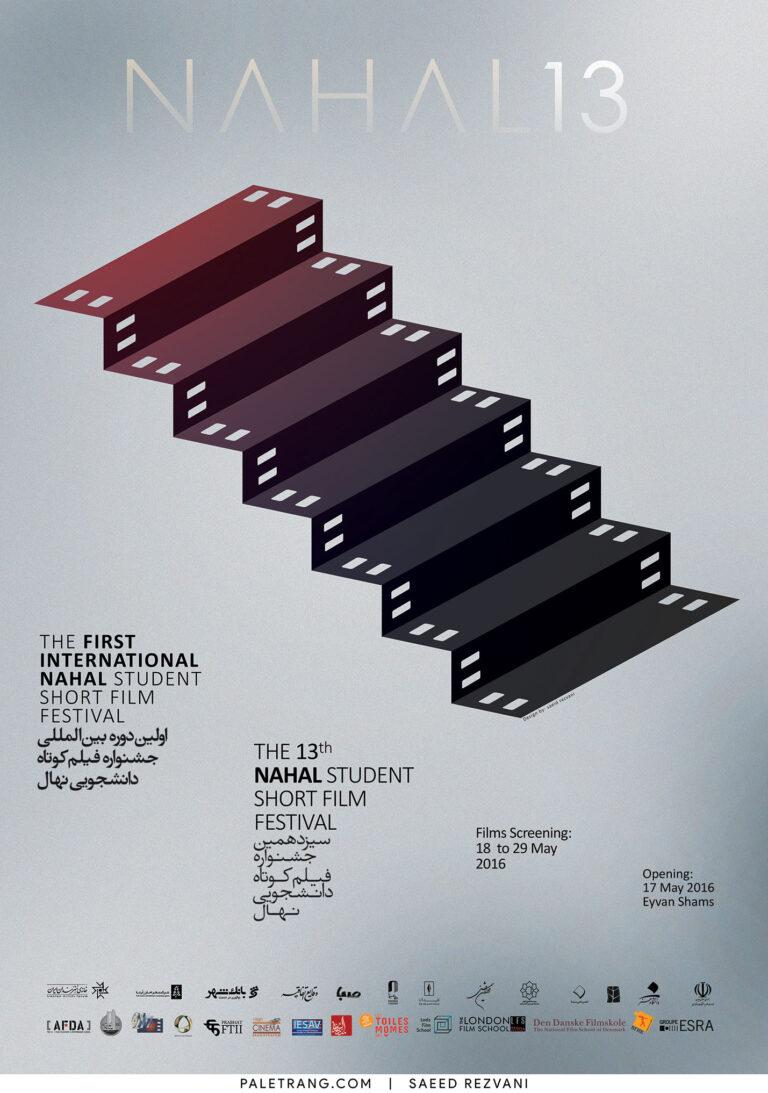 سیزدهمین جشنواره فیلم کوتاه دانشجویی نهال