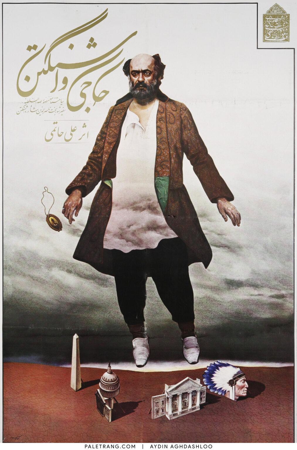 پوستر فیلم سینمایی حاجی واشنگتن اثر آیدین آغداشلو