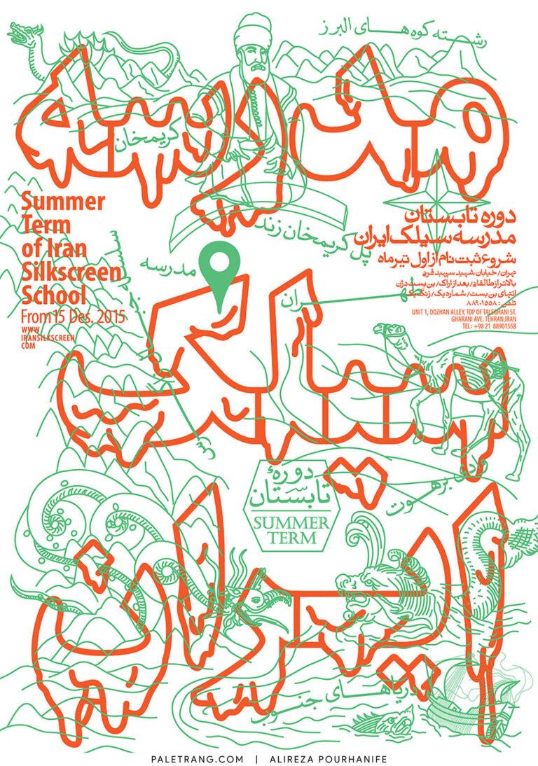 ترم تابستان مدرسه سیلک ایران