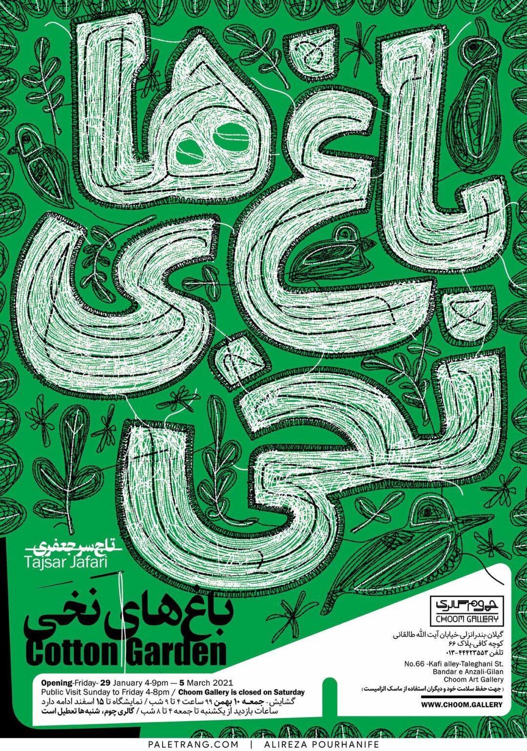 نمایشگاه آثار دوخت هنرمند خودآموخته -باغهای کتان
