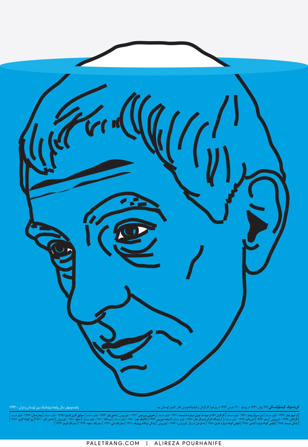پوستر هفته فرهنگی ایران و لهستان-کیشلوفسکی اثر علیرضا پورحنیفه