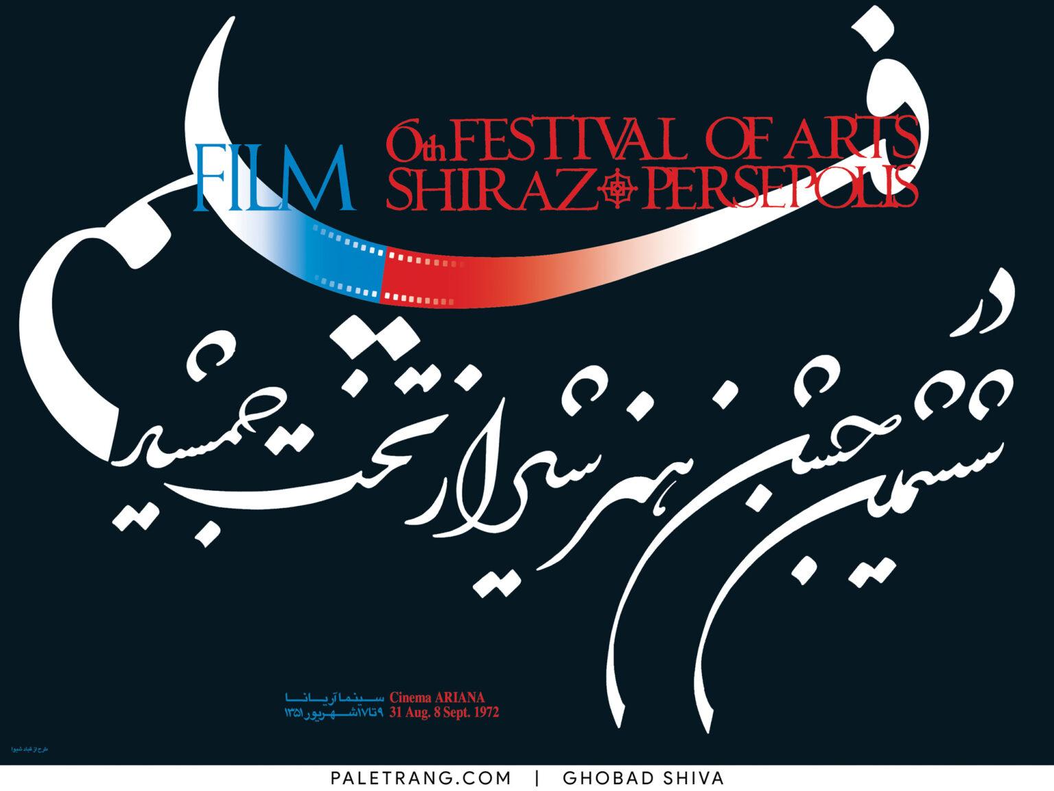 پوستر ششمین جشن هنر شیراز اثر قباد شیوا