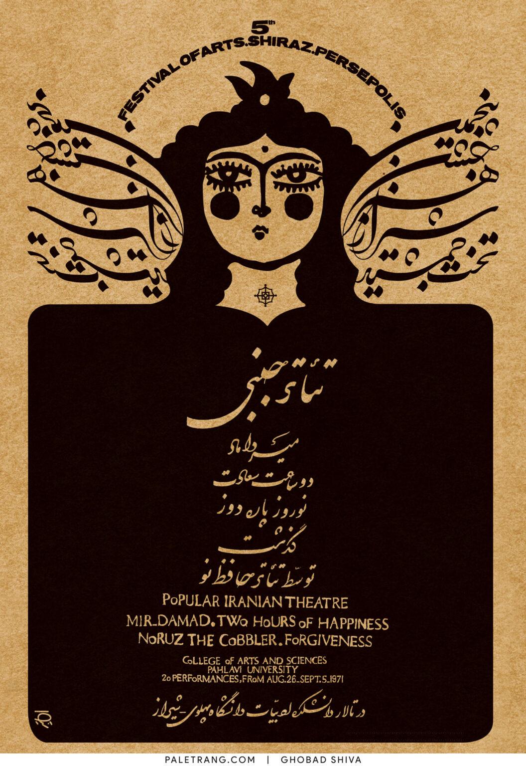 پوستر پنجمین جشن هنر شیراز اثر قباد شیوا