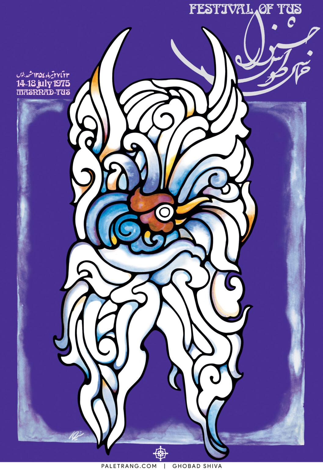 پوستر جشنواره جهانی طوس اثر قباد شیوا