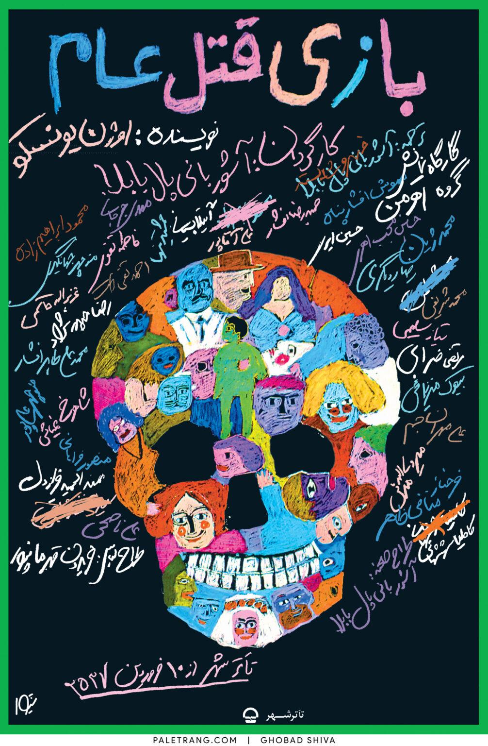 پوستر نمایش بازی قتل عام اثر قباد شیوا
