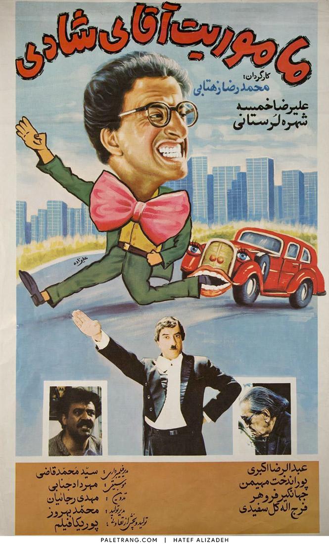 پوستر فیلم سینمایی ماموریت آقای شادی اثر هاتف علیزاده