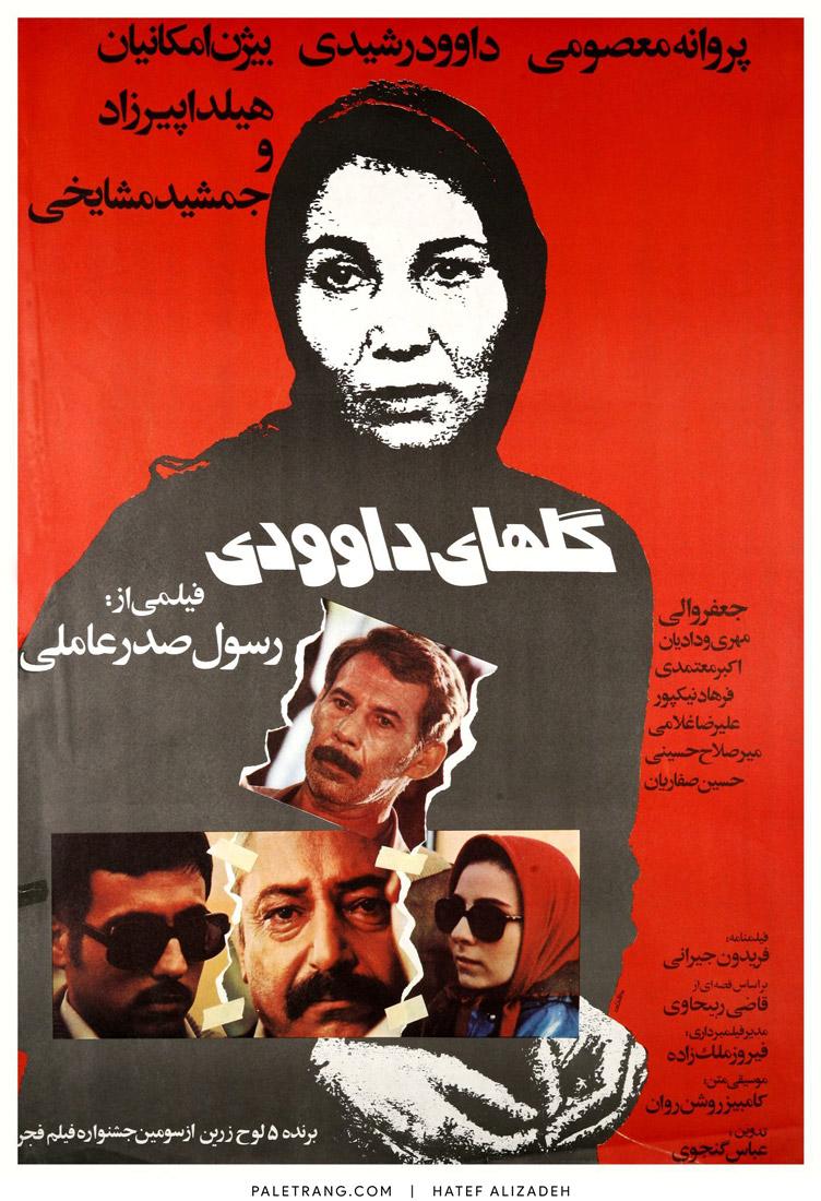 پوستر فیلم سینمایی گلهای داوودی اثر هاتف علیزاده