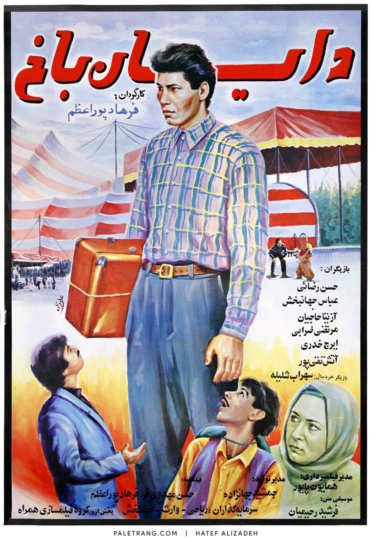 پوستر فیلم سینمایی دایان باخ اثر هاتف علیزاده