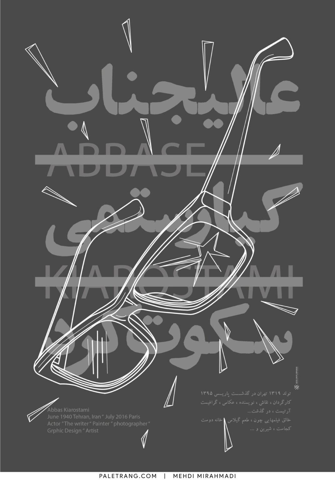 پوستر بزرگداشت عباس کیارستمی برای مجله چهل چراغ اثر سید مهدی میراحمدی