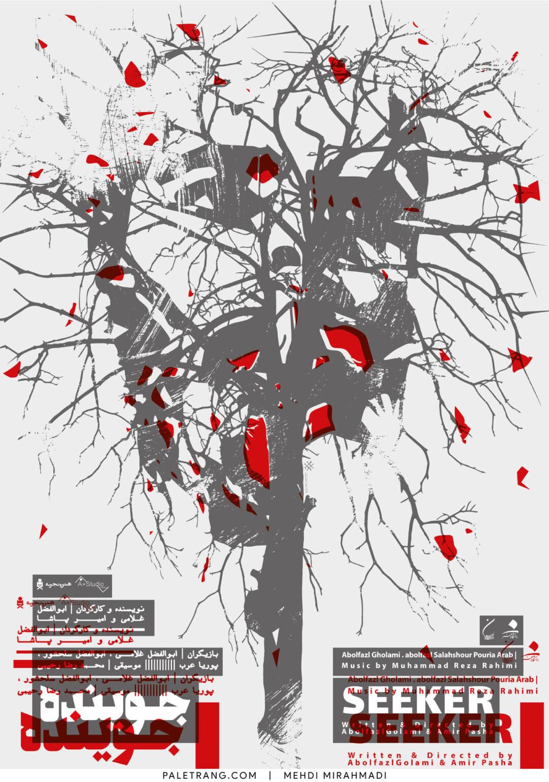 پوستر فیلم کوتاه جوینده اثر سید مهدی میراحمدی