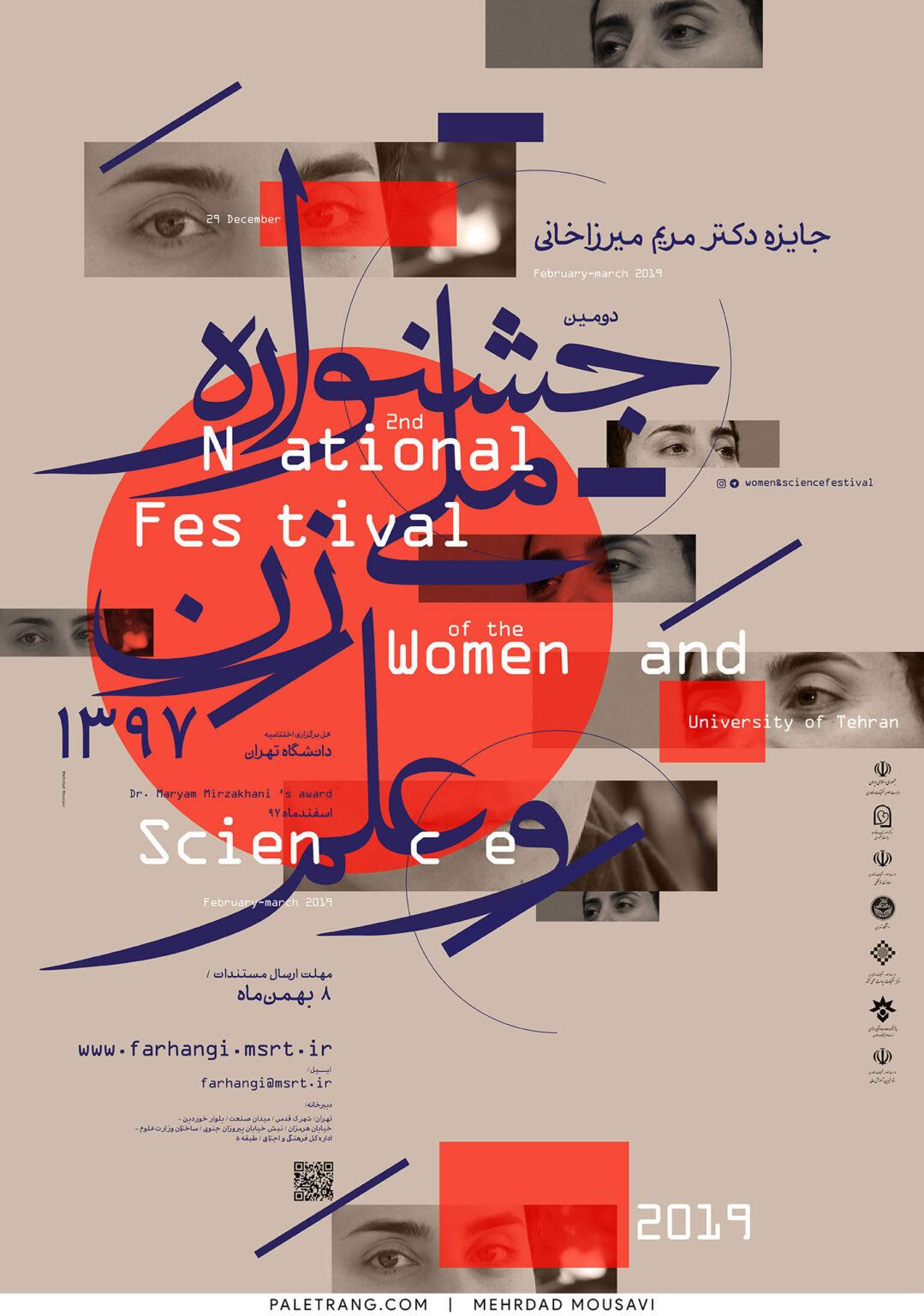 پوستر جشنواره ملی زن و علم اثر مهرداد موسوی